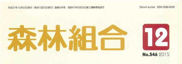 shinrinkumiai2-201512_600