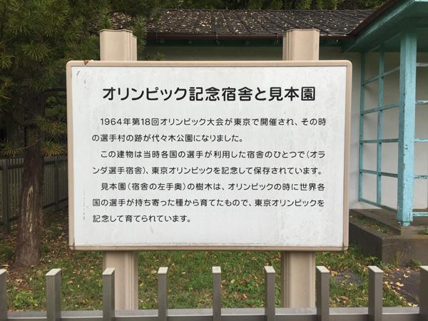1964東京オリンピック記念宿舎のサイン